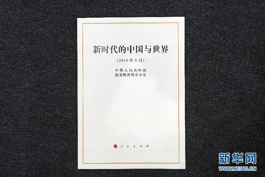 国务院新闻办公室发布《新时代的中国与世界》白皮书