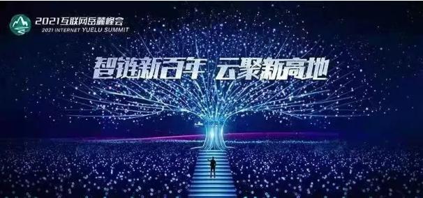 """湖南长沙:互联网产业如何助力""""三高四新""""战略?"""