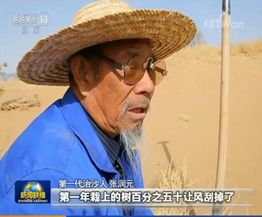 """""""六老漢""""三代人 守得沙漠變綠洲"""